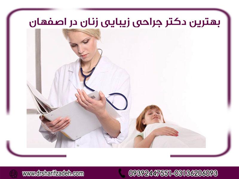 بهترین-جراح-زیبایی-زنان-در-اصفهان