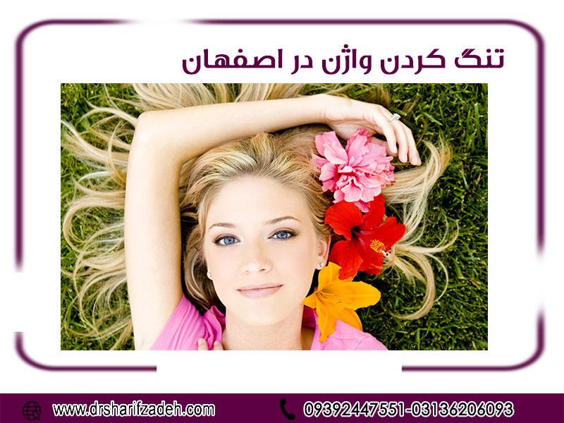 تنگ کردن واژن در اصفهان