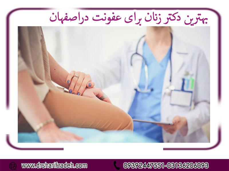 بهترین دکتر زنان برای عفونت دراصفهان