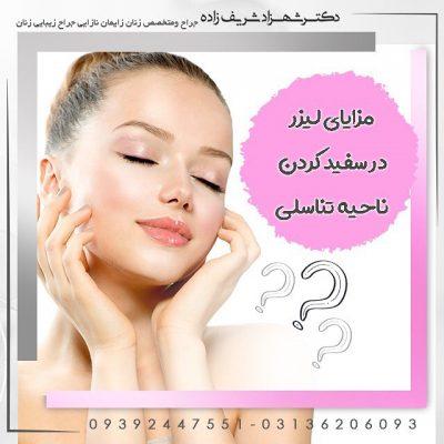 سفید کردن واژن در اصفهان