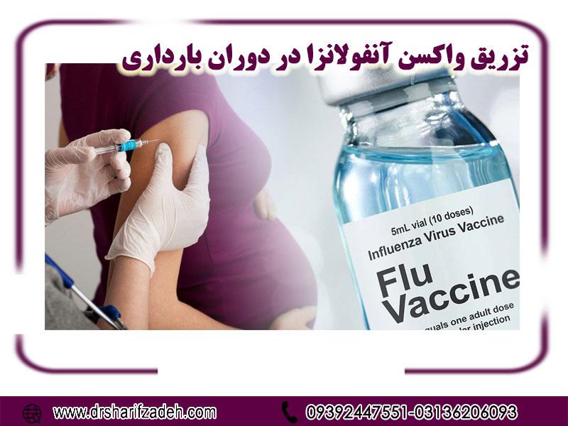 هر آنچه درباره تزریق واکسن آنفولانزا در بارداری باید بدانید